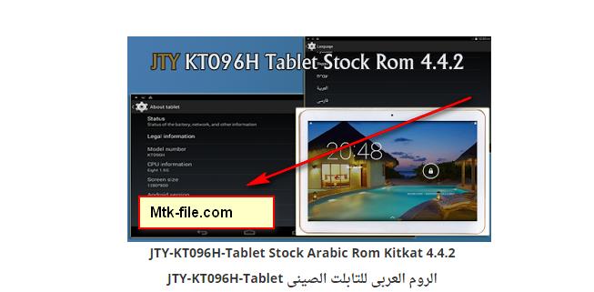 JTY-KT096H-Tablet Mt6582 Firmware Flash File Download